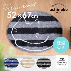 洗えるマット  (約52×67cm)  うちねこ ラウンドマット  (ふかふか ねこ 猫 玄関マット おしゃれ ボーダー グレー ブルー ホワイト)  オカ|m-rug