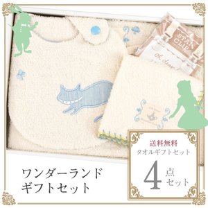 タオル ギフトセット ワンダーランドギフト4点セット (タオル オルネット 今治 日本製 ベビー用品 赤ちゃん 出産祝い ギフト)  オカ|m-rug