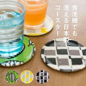 ガーブカーサ コースター (コースター コップトレー トレー 円形 食器乾燥機可 北欧 日本製) オカ 新生活 m-rug