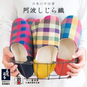 阿波しじら織とは工夫して折られた綿布に熱湯をくぐらせ、乾燥させることによって鮮やかなシボを浮き上がら...