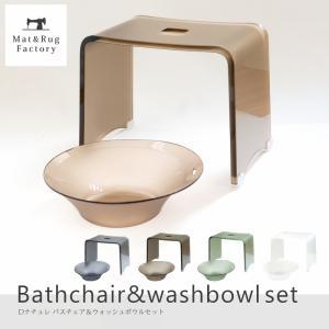 バスチェア アクリル Dナチュレ バスチェア+ウォッシュボウル2点セット  洗面桶 洗面器 洗面用具...