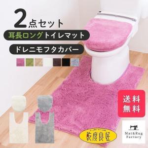 トイレマット 2点セット 乾度良好 Dナチュレ 約105×65cm +ドレニモフタカバー (洗浄暖房...
