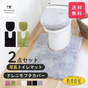 トイレマット 2点セット 乾度良好 Dナチュレ 約90×65cm +ドレニモフタカバー (洗浄暖房型...