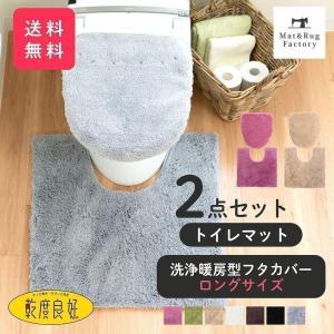 トイレマット 2点セット 乾度良好 Dナチュレ 約65×65cm +洗浄暖房型専用フタカバー ロング...