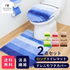 消臭 ロング トイレマット 2点セット (約75×63cm)  フレッシュデオ トイレマット+フタカバー (トイレ マット おしゃれ 消臭トイレラグ 洗濯可)  オカ|m-rug