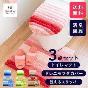 消臭 トイレマット 3点セット (約60×60cm)  フレッシュデオ トイレマット+フタカバー+スリッパ (トイレ マット おしゃれ 消臭トイレラグ 洗濯可)  オカ|m-rug