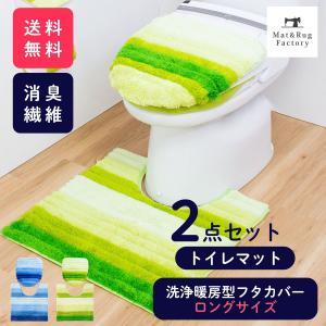 消臭 トイレマット 2点セット (約60×60cm)  フレッシュデオ トイレマット+洗浄暖房型ロングフタカバー (トイレ マット おしゃれ)  オカ|m-rug