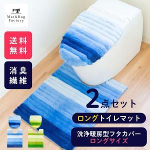 消臭 ロング トイレマット 2点セット (約75×63cm)  フレッシュデオ トイレマット+洗浄暖房型ロングフタカバー (トイレ マット おしゃれ)  オカ|m-rug