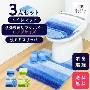 消臭 トイレマット 3点セット (約60×60cm)  フレッシュデオ トイレマット+洗浄暖房型ロングフタカバー+スリッパ (トイレ マット おしゃれ)  オカ|m-rug