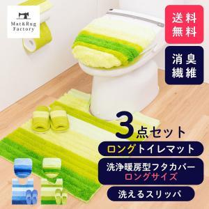 消臭 ロング トイレマット 3点セット (約75×63cm)  フレッシュデオ トイレマット+洗浄暖房型ロングフタカバー+スリッパ (トイレ マット おしゃれ)  オカ|m-rug