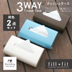 ティッシュケース fill+fit ティッシュケース ティッシュボックス 同色2点セット(ペーパーボックス ペーパーケース 入れ替え 詰め替え おしゃれ) オカ m-rug