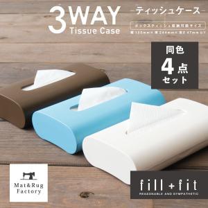 ティッシュケース fill+fit ティッシュケース ティッシュボックス 同色4点セット(ペーパーボックス ペーパーケース 入れ替え 詰め替え おしゃれ) オカ m-rug