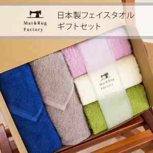 彩フェイスタオル カジュアルギフトセット (日本製/贈り物/内祝/新築祝/プレゼント/タオルギフト) オカ m-rug