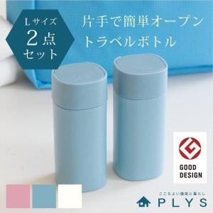 旅行用ケース PLYS LilleTOUR (リレッツァ)  トラベルボトル Lサイズ 2点セット ...