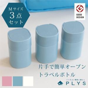 旅行用ケース PLYS LilleTOUR (リレッツァ)  トラベルボトルMサイズ 3点セット (...