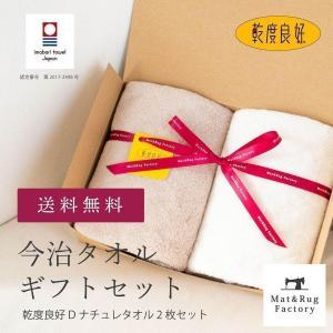 今治 フェイスタオルタオル ギフト2枚セット 乾度良好Dナチュレタオル  (ギフトセット おかえし お返し お礼 プレゼント 内祝 お祝い 日本製) オカ|m-rug