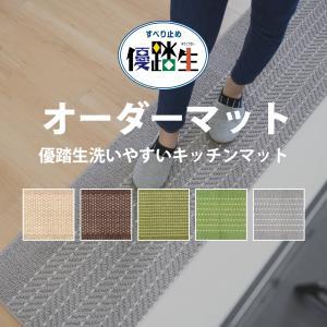 【塩月様分】優踏生洗いやすいキッチンマット 60cm×255cm|m-rug
