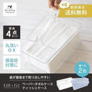 真っ白で光沢のあるペーパータオルケース、「fill+fit ペーパータオルケース」です。素材はABS...