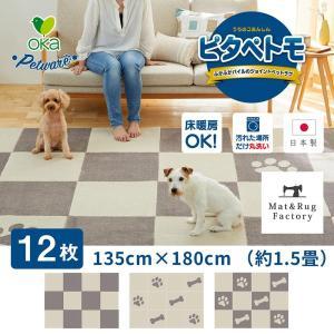 ペットマット タイルマット ピタペトモ 約45×45cm 12枚セット 約1.3畳 カーペット ペットラグ ペット 犬 ラグ 吸着 洗える 日本製 床暖房対応 オカ|m-rug