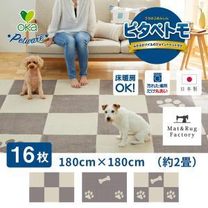 ペットマット タイルマット ピタペトモ 約45×45cm 16枚セット 約1.8畳 ペットラグ ペット 犬 ラグ 吸着 洗える 日本製 床暖房対応 オカ|m-rug