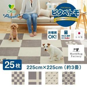 ペットマット タイルマット ピタペトモ 約45×45cm 25枚セット 約3畳 カーペット ペットラグ ペット 犬 ラグ 吸着 洗える 日本製 床暖房対応 オカ|m-rug