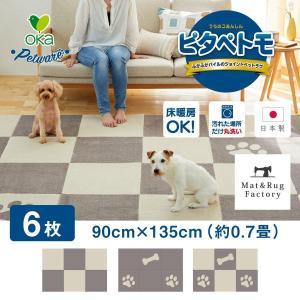 ペットマット タイルマット ピタペトモ 約45×45cm 6枚セット  ペットラグ ペット 犬 ラグ 吸着 洗える 日本製 床暖房可 ブラウン ベージュ オカ|m-rug