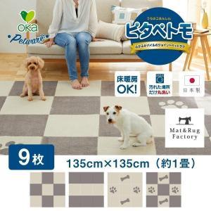 ペットマット タイルマット ピタペトモ 約45×45cm 9枚セット 約1畳 カーペット ペットラグ ペット 犬 ラグ 吸着 洗える 日本製 床暖房対応 オカ|m-rug
