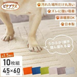 洗える キッチンマット ピタプラス 約45×60cm 10枚組 キッチンマット まとめ割 アクセントラグ 吸着 日本製 おしゃれ 約1.5畳分 布製 グレー オカ|m-rug