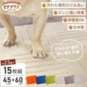 洗える キッチンマット ピタプラス 約45×60cm 15枚組 キッチンマット ジョイントマット まとめ割 約2.5畳分 吸着 日本製 おしゃれ ふかふか 布製 グレー オカ|m-rug