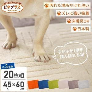 洗える キッチンマット ピタプラス 約45 ×60cm 20枚組 キッチンマット まとめ割 約3畳分 吸着 日本製 おしゃれ ふかふか 布製 グレー オカ|m-rug