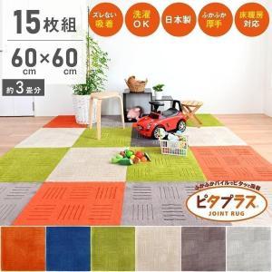 ジョイントマット ピタプラス 約60×60cm 15枚組 正方形 約3畳 洗える キッチンマット アクセントラグ 吸着 洗える 日本製 おしゃれ 布製 グレー オカ|m-rug