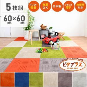 ジョイントマット ピタプラス 約60×60cm 5枚組 正方形 四角 洗える キッチンマット アクセントラグ 吸着 洗える 日本製 おしゃれ 布製 グレー オカ|m-rug