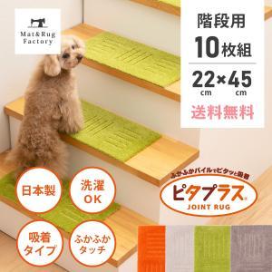 階段 滑り止め 階段マット ピタプラス 約22×45cm 同色10枚組  (階段用カーペット 滑り止め 犬 猫 ペット 吸着 洗える 日本製 おしゃれ ふかふか) オカ|m-rug