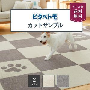【1円サンプル】ピタペトモ ジョイントマット カットサンプル