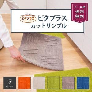 【1円サンプル】ピタプラス キッチンマット ジョイントマット カットサンプル