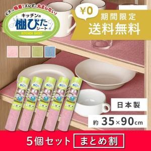 まとめ割 食器棚シート 同色5点セット ずれないキッチンの棚ぴたシート  約35×90cm (食器棚...