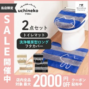 トイレマット 2点 セット 約60×60cm うちねこ トイレマット+洗浄暖房型 フタカバー ロング 大型 大判 ネコ ねこ 猫 オカ|m-rug