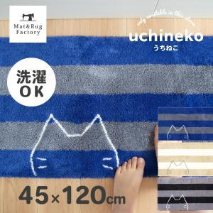 キッチンマット 約120×45cm うちねこ (ネコモチーフ ねこ 猫 キャット 洗える 台所 マット おしゃれ)オカ|m-rug