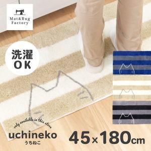 キッチンマット 約180×45cm うちねこ (ネコモチーフ ねこ 猫 キャット 洗える 台所 マット おしゃれ)オカ|m-rug