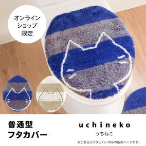 トイレフタカバー (普通型) うちねこ  (おしゃれ トイレカバー カバー 猫 ネコ ボーダー)  オカ|m-rug