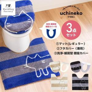 トイレマット セット うちねこ3点セット(ロングトイレマット+レギュラー 洗浄フタ カバー+洗浄便座カバー) オカ|m-rug
