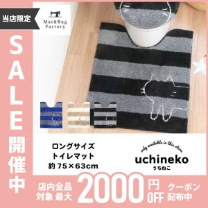 ロング トイレマット (約75×63cm)うちねこ (ねこ 猫 トイレカバー マット おしゃれ ロングサイズ) オカの写真