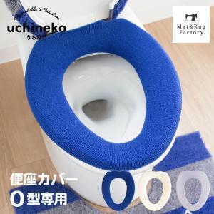 便座カバー  (O型)  うちねこ   (トイレカバー トイレ用品 日本製 無地 ふかふか)  オカ|m-rug