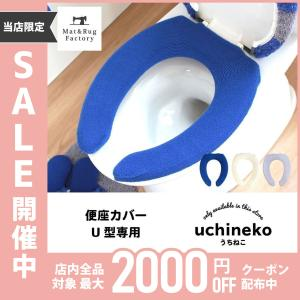 便座カバー  (U型)  うちねこ   (トイレカバー トイレ用品 日本製)  オカ|m-rug