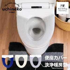 便座カバー  洗浄暖房型 ソフトホックタイプ うちねこ トイレカバー トイレ用品 日本製 無地 ふかふか オカ|m-rug