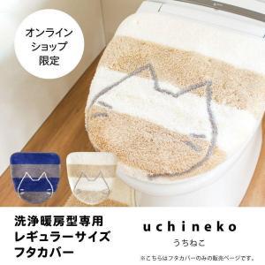 トイレフタカバー  (吸着シートタイプ・洗浄暖房型)  うちねこ  (ふかふか ねこ 猫 トイレカバー おしゃれ ボーダー グレー ブルー ホワイト)  オカ|m-rug