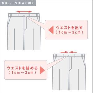 ウエストお直し +− ウエスト調整 幅出し調整 幅詰め調整 スラックス パンツ スーツ 通販