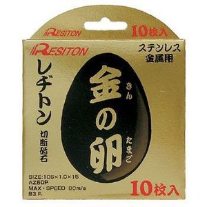 切断砥石 レヂトン 金の卵 105*1.0*15 55枚入り m-tool