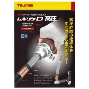 タジマ CV線6600V用皮むきソケット ムキソケD 3本セット DK-MSDK3SET|m-tool
