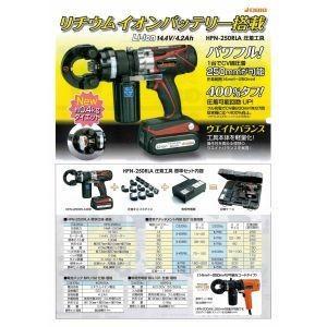NEW  ダイア  コードレス圧着工具 HPN-250RLA2  充電器・バッテリー無セット  |m-tool